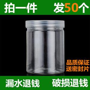 饮料熟料米酒迷你蜜蜂咸菜透明塑料罐<span class=H>蜜糖罐</span>装密封有盖干货空瓶