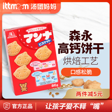 Japanese Morino Monet imports high calcium molar biscuits, baby snacks and children's nutritional food
