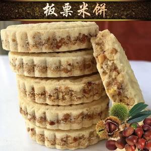 炒米饼板栗味传统广东梅州客家特产小吃零食<span class=H>糕点</span>芝麻味硬杏仁饼干