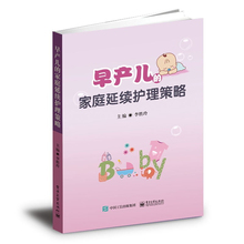 Family Continuous Nursing Strategy for Premature Infants Li Shengling Newborn Baby Warm Respiratory Jaundice Nutritional Infection Disease Prevention Premature Infants Family Nursing Guidelines Electronic Industry Publishing House