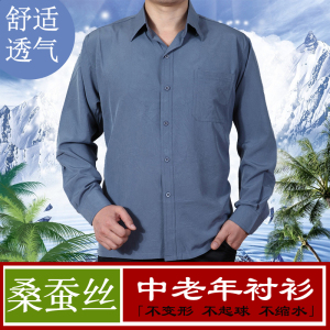爸爸装中老年人男士桑蚕丝长袖衬衫宽松<span class=H>男装</span>真丝衣衬父亲春夏装薄