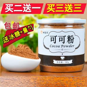 [买2送1]焕容堂可可粉 烘培蛋糕原料<span class=H>冲饮</span>天然纯无糖碱化巧克力粉