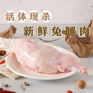 新鲜兔腿肉(一斤装)3斤包邮速冻整只兔后腿麻辣兔肉兔子腿冷吃