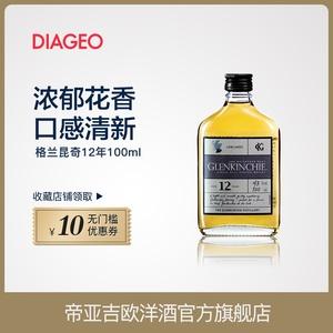 帝亚吉欧 格兰昆奇12年100ml 单一麦芽<span class=H>威士忌</span> 进口洋酒