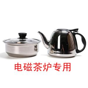 电磁<span class=H>茶炉</span>茶具不锈钢烧水壶泡茶壶消毒锅平底平板电磁炉茶道零配件