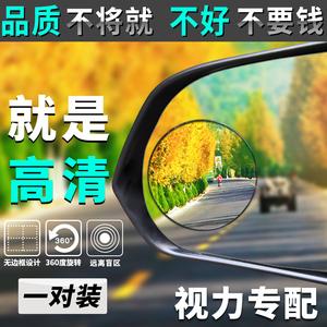 领5元券购买汽车后视镜小圆镜神器倒车反光盲点可调360度无边高清辅助盲区镜