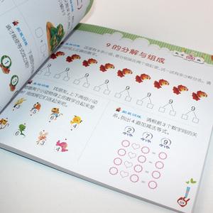 数学680题 名牌小学入学考试全方案 幼儿园学前教育 幼小衔接教材全套20 10以内加减法 儿童读物畅销书籍教辅练习册 学前班算术题