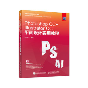 人邮新<span class=H>书</span> Photoshop CC+Illustrator CC平面<span class=H>设计</span>实用教程 <span class=H>PS</span>教程AI教程平面<span class=H>设计</span><span class=H>广告</span><span class=H>设计</span>工业<span class=H>设计</span>