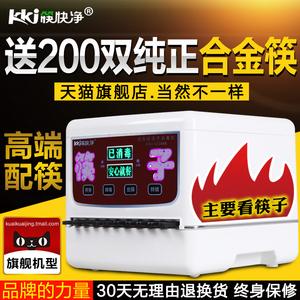 筷快净 炫彩版 全自动筷子消毒机商用  微电脑智能筷子机器柜盒