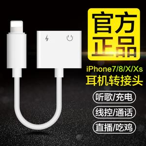 苹果通用转接线四合一听歌充电