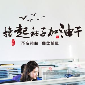 创意办公室企业文化墙公司员工励志文字装饰墙贴纸激励标语贴画