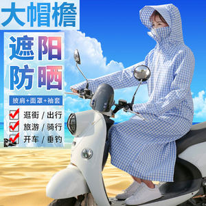 热销纯棉夏季骑车开电动车<span class=H>摩托车</span>防晒<span class=H>披肩</span>衣披风防晒长袖遮阳女