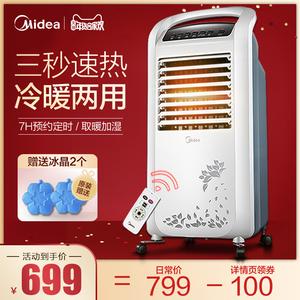 美的<span class=H>空调扇</span>冷暖两用制冷机家用静音遥控节能立式水冷风机气取暖器