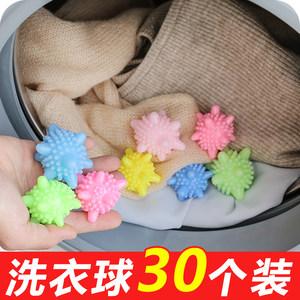 精品洗衣<span class=H>球</span>防缠绕神器机洗魔力去污大号洗衣服清洁洗衣机里的摩擦