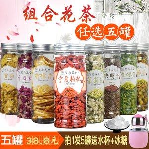 5罐装枸杞菊花玫瑰洛神水果红枣干决明子大麦山楂甘草养生组合茶
