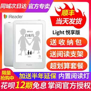 掌阅iReader 悦享版 电子书 300ppi 轻薄146g 8G大内存 6英寸墨水屏 阅读器电纸书电子书
