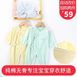 新生婴儿衣服纯棉夏季薄款绑带连体衣哈衣春秋男女宝宝和尚服长袖