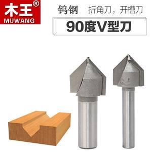 90度<span class=H>V型刀</span><span class=H>木工</span><span class=H>铣刀</span><span class=H>修边机</span><span class=H>刀头</span>铝塑板开槽集成墙面折边刀雕刻机刀