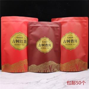 0g500g红茶<span class=H>牛皮纸</span>古树普洱一斤装散茶自封口拉链袋25茶叶包装<span class=H>袋子</span>