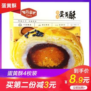 红豆蛋黄酥雪媚娘海鸭蛋黄麻薯手工美食早餐零食面包糕点小吃