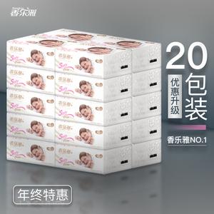 香乐雅20包100抽轻柔亲肤面巾纸巾