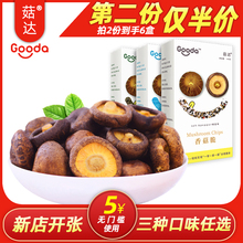 Lentinus edodes crisp snack Lentinus edodes crisps instant dried Lentinus edodes office dried mushrooms vegetables dried fruit
