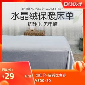 珊瑚绒床单单件冬季法兰绒被单水晶绒牛奶绒学生宿舍铺床加绒加厚