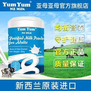 新西兰原装进口成年中老年高钙奶粉
