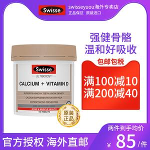 swisse斯维诗澳洲进口钙片维生素D150粒vd中老年成人孕妇钙娘娘钙