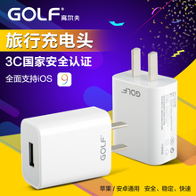 GOLF Universal Multipurpose Charger Head General Apple Huawei Op Mobile Accessories Samsung Charger Head DC510