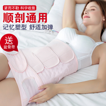 Postpartum abdominal band with pure cotton gauze breathable restraint abdominal pregnant women cesarean section special maternal restraint pelvic band