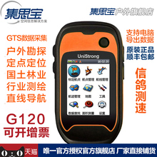 Jisibao G120 Hand-held GPS Outdoor Navigation Positioning Instrument for Measuring Area Longitudinal and Latitude Track of Mu Instrument Original Installation Free of Domestic Freight