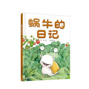 我的日记系列 蜗牛的日记 3-9岁儿童文学绘本故事<span class=H>图书</span> 趣味幽默科普阅读动物书籍 童话故事书 睡前故事书