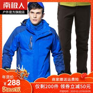 南极人户外<span class=H>冲锋衣裤</span>套装男女冬季加绒加厚三合一可拆户外登山服