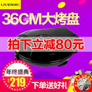 利仁LR-360A电饼铛家用双面加热新款加深加大烙饼机煎烤机烙饼锅