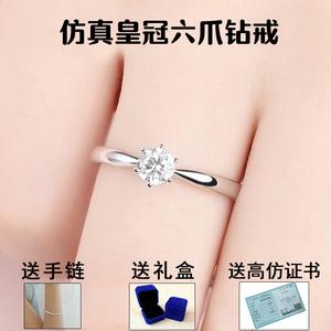 仿真假钻戒女皇冠六爪求婚钻石戒指pt950铂金订结婚饰纯银正品