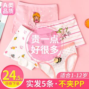 女童内裤纯棉平角婴儿三角儿童2女孩小孩3四角4全棉7岁女宝宝短裤