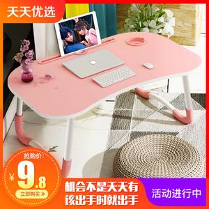 床上书桌折叠桌宿舍神器笔记本电脑桌大学生寝室用小桌子懒人做桌