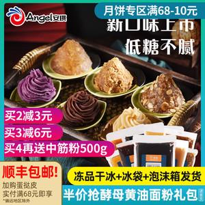 百钻月饼馅料烘焙食用莲蓉五仁水果奶黄流芯馅料广式冰皮月饼材料