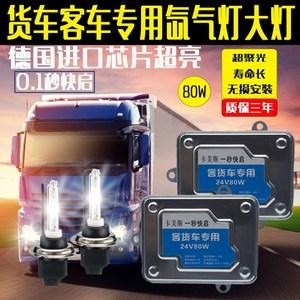 24V<span class=H>氙气灯</span>套装解放j6货车卡车客车汽车氙气大灯hid<span class=H>灯泡</span>H1H3H4 H7