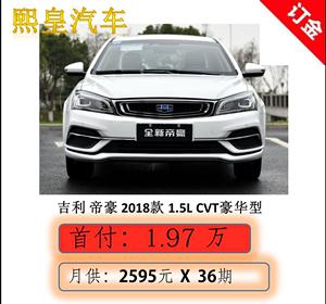 吉利帝豪2018款 1.5L CVT豪华型 低首付 熙皇汽车【整车订金】