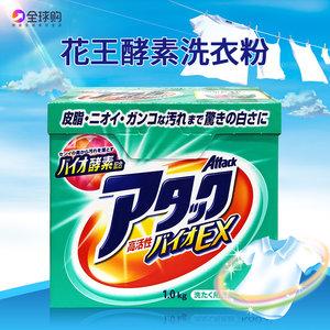 日本进口KAO<span class=H>花王</span><span class=H>洁霸</span><span class=H>酵素</span><span class=H>洗衣粉</span>1kg强效去污净白无磷护色免搓洗