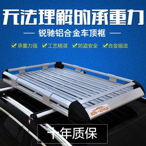 瑞虎3 5 7<span class=H>行李框</span>筐车顶框行李架通用风行S500 SX6汽车旅行框汽车