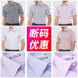 【断码优惠】纯棉短袖<span class=H>衬衫</span>男士商务休闲条纹衬衣夏季薄款