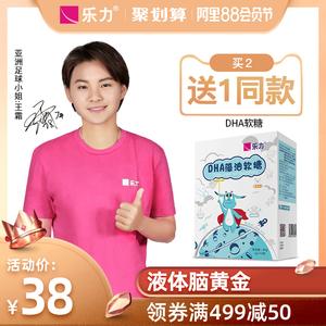 买2送1原品  乐力DHA藻油(软糖型)成人儿童孕妇补充脑营养DHA藻油