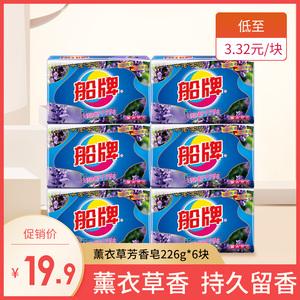 船牌<span class=H>洗衣皂</span>正品专用薰衣草肥皂226g*6块洗衣香皂