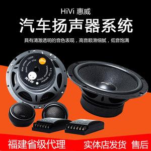 <span class=H>HiVi</span><span class=H>惠威</span>汽车音响NT600套装<span class=H>喇叭</span>车载用6.5寸无损换装高重低音同轴