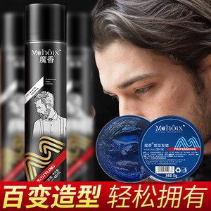 魔香<span class=H>发蜡</span>发胶套装干胶喷雾定型啫喱膏水男自然蓬松高级发型师专用
