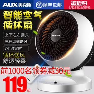 【奥克斯】智能循环落地电风扇