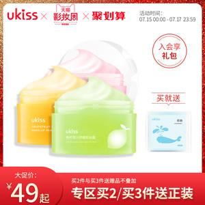 UKISS卸妆膏脸部温和深层清洁无刺激眼唇柚子卸妆霜水液乳女学生
